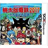桃太郎電鉄2017 たちあがれ日本!! - 3DS