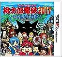 桃太郎電鉄2017 たちあがれ日本 - 3DS