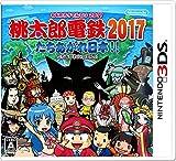 3DS 桃太郎電鉄2017 たちあがれ日本!! 任天堂 CTR-P-AKQJ