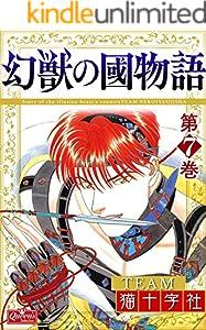 幻獣の國物語 7巻 表紙画像