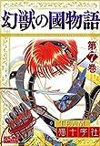 幻獣の國物語 【第7巻】 (クイーンズセレクション)