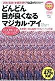 どんどん目が良くなるマジカル・アイ FLOWER SELECTION (TJ MOOK)