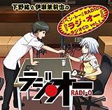 下野紘と伊瀬茉莉也の「ベン・トー」RADIO 「ラジ・オー」ラジオCD Vol.1