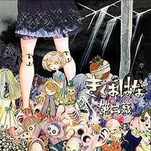 【Amazon.co.jp限定】第二幕(絵本付デジパック仕様、限定CD付)