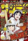 週刊少年サンデー 2017年47号2017年10月18日発売