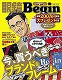 ブランドサングラス 眼鏡Begin (ビギン) vol.20 [雑誌]
