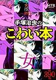 手塚治虫のこわい本 女 (MFコミックス)