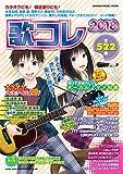 歌コレ 2018 (シンコー・ミュージックMOOK)