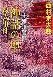 神話の里殺人事件―十津川警部 (双葉文庫 に 1-35)