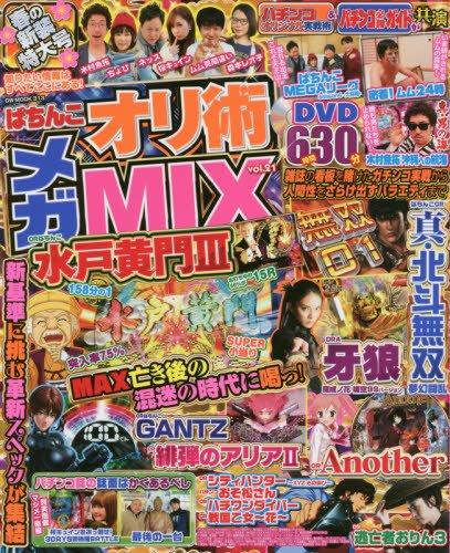 ぱちんこオリ術メガMIX vol.21 (GW MOOK 313)の詳細を見る