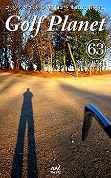 [篠原 嗣典]のゴルフプラネット 第63巻  〜スコアを満足させるゴルファーの栄養読本〜