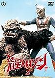 流星人間ゾーン vol.2<東宝DVD名作セレクション>[DVD]