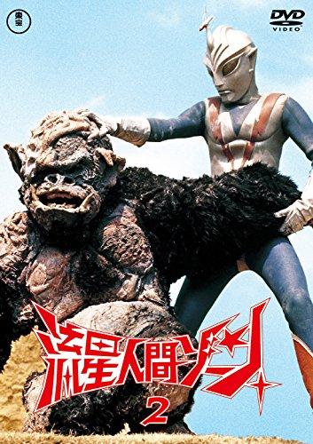 流星人間ゾーン vol.2  東宝DVD名作セレクションの詳細を見る