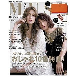 otona MUSE(オトナミューズ) 2018年 1月号