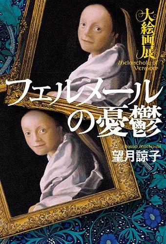 フェルメールの憂鬱 大絵画展の詳細を見る