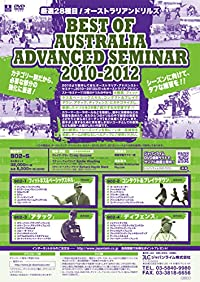BEST OF AUSTRALIA ADVANCED SEMINAR 2010-2012 【全4巻】[ラグビー 902-S 全4巻]