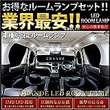フォルクスワーゲン 1K系 ゴルフ5ヴァリアント [H19.9~H21.10] LED ルームランプ 11点セット 室内灯 SMD 採用 輸入車 外車 欧州車 車種別セット