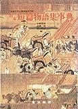 日本短篇物語集事典
