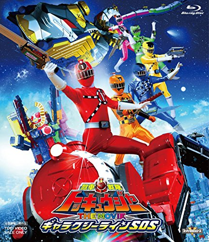 烈車戦隊トッキュウジャー THE MOVIE ギャラクシーラインSOS [Blu-ray]