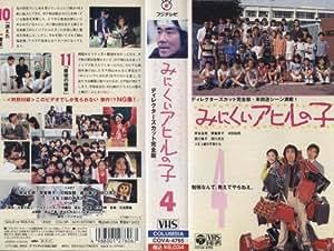 みにくいアヒルの子(4) [VHS]