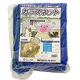 泰東 カラス対策・カラスよけゴミネット[ブルー・おもり(65g/m)入り](2×3m)