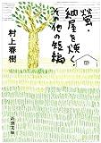 村上春樹『蛍・納屋を焼く・その他の短編』(新潮文庫)