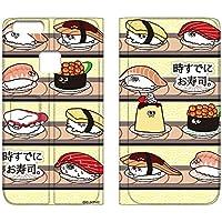 時すでにお寿司。 Huawei P10 lite ケース 手帳型 薄型プリント手帳 回転寿司E (es-005) カード収納 ストラップホール スタンド機能 WN-LC020140-MX