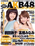 まるっとAKB48スペシャル 2012年 8/1号 [雑誌]