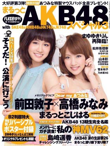 まるっとAKB48スペシャル 2012年 8/1号 [雑誌]の詳細を見る