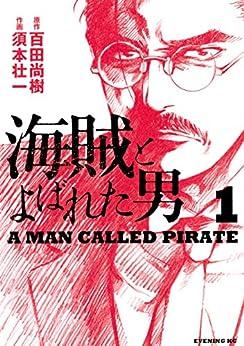 [百田尚樹, 須本壮一]の海賊とよばれた男(1) (イブニングコミックス)