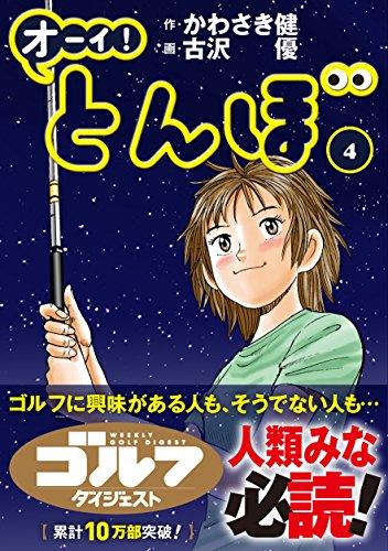 オーイ! とんぼ4巻 (ゴルフダイジェストコミックス)