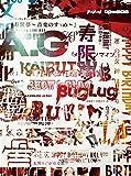 BugLug LIVE DVD 「GO TO SICKS」 (初回限定豪華盤)