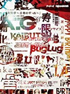 BugLug LIVE DVD 「GO TO SICKS」 (初回限定豪華盤)()