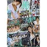 働く女 4 欲求不満な職女の実態 (SANWA MOOK やりすぎメガMAXシリーズ。 74)