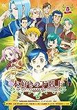 TVアニメ「本好きの下剋上 司書になるためには手段を選んでいられません」DVD Vol.5[DVD]