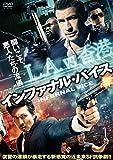 インファナル・バイス [DVD]