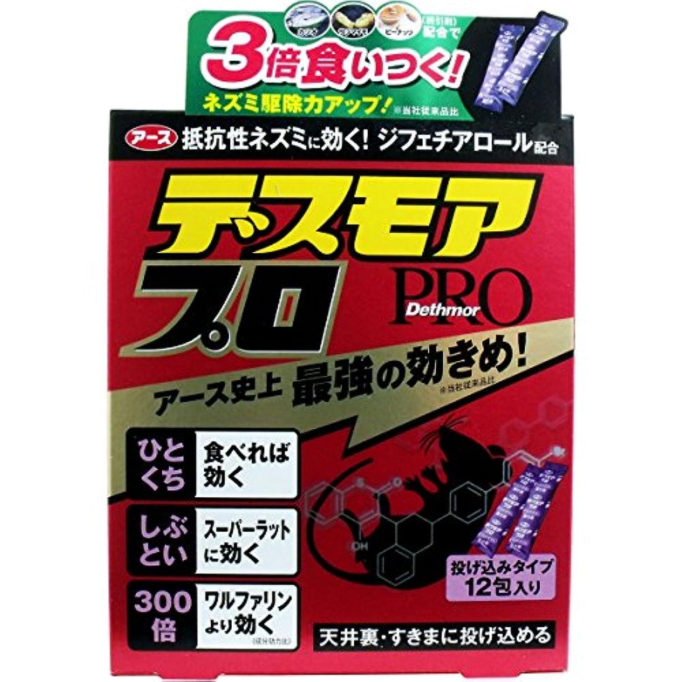 白鳥オールハンディキャップネズミ取り 1度食べれば効く 駆除剤 アース デスモアプロ 投げ込みタイプ 12包入【4個セット】