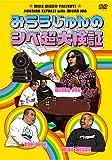 みうらじゅんのシベ超大検証 [DVD]