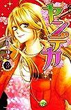 ヤンデカ(3) (BE・LOVEコミックス)