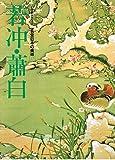 新編 名宝日本の美術〈27〉若冲・蕭白 (小学館ギャラリー)