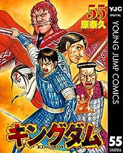 キングダム 55 (ヤングジャンプコミックスDIGITAL)