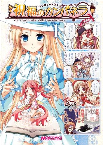 マジキュー4コマ 祝福のカンパネラ (1) (マジキューコミックス)の詳細を見る