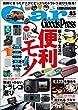 Car Goods Press vol.85 大特集:新クルマ生活の便利モノ (TOKUMA Car Mook)