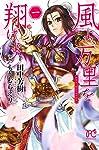 風よ、万里を翔けよ(1)(プリンセス・コミックス)