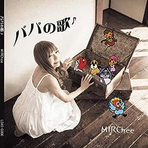 """""""パパの歌♪"""" MIRChee (みるちぃ)"""