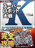 「スーパーロボット大戦K パーフェクトガイド」の画像