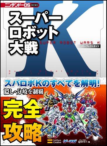 スーパーロボット大戦K パーフェクトガイド (ニンテンドーDS BOOKS)