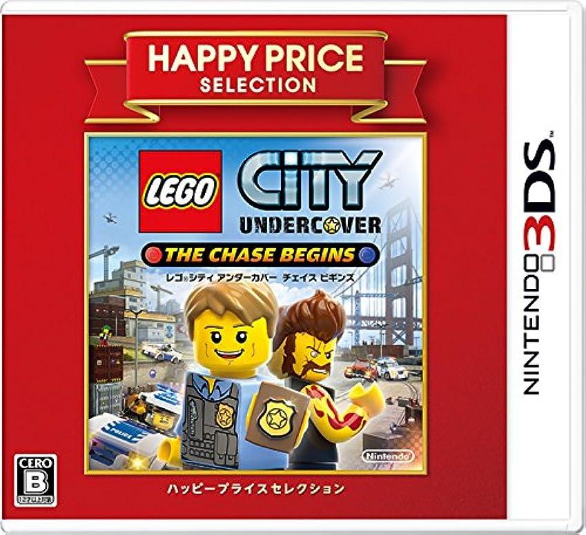 ハチ美人大西洋ハッピープライスセレクション レゴ(R)シティ アンダーカバー チェイス ビギンズ - 3DS