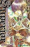シューピアリア 5巻 (デジタル版ガンガンコミックス)