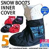 スキー スノーボード ブーツ 濡れない 防水 インナーブーツカバー メンズ レディース スノボ 水の侵入を防ぐ しみない 軽量 靴 インナー カバー ボード 便利グッズ 23cm~29cm 2サイズ U-INNER-COVER RED/BLK M/L